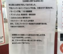 『【こぶしファクトリー】和田桜子もハロコン欠席のお知らせ』の画像