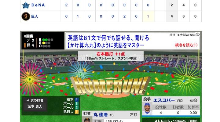【動画】<巨人vsDeNA 1回戦> 巨人・丸、第1号ソロHR!【巨4-2De】