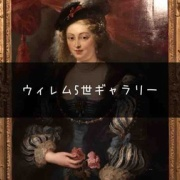 【ウィレム5世ギャラリー】宝物の隠れ家【オランダ】