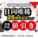 電子配信クロスノベルス・日向唯稀25周年キャンペーン (9/22)まで