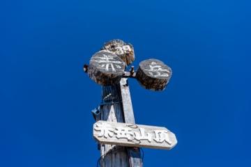 晴れ間を狙って赤岳(八ヶ岳)登山
