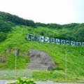 1988年3月13日は、「青函トンネル開業記念日」
