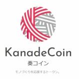 『仮想通貨のすすめ 5分でわかる!【KNDC】KanadeCoinが始動!奏コイン! 最新情報 Discord内で重大発表!!』の画像