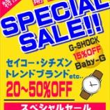 『【大特価品】最大50%OFF!夏の大セール!消費税が上がる前に!【SALE!】』の画像