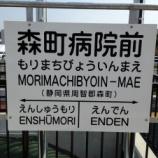 『3/14開業!天浜線の39個目の駅「森町病院前」を見てきたよー』の画像