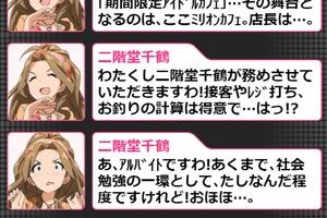 【グリマス】「期間限定★アイドルカフェ」ショートストーリーまとめ3