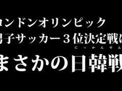 「世界が日本サッカーを尊重!」日韓戦は7割が日本勝利と予測=中国 【2chの反応】