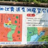 『【展望台】浜松市 細江奥浜名湖展望公園へ アクセス、景色等』の画像