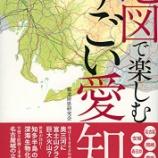 『地図で楽しむすごい愛知』の画像