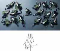 【欅坂46】8th『黒い羊』ジャケ写・アー写は神藤剛さんが撮影!