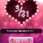 【モバマス】3月21日は松尾千鶴の誕生日です!