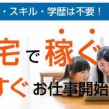 『クラウドワークス日本最大級のオンライン仕事マッチングサイト』の画像
