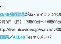 【※追記】福岡聖菜の32kmマラソンのニコ生中継にチーム8メンバーも出演する模様