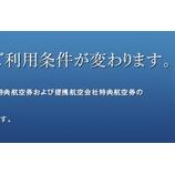 『ANA 特典航空券制度変更2015』の画像