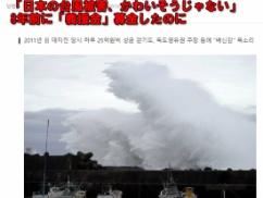 韓国「8年前の東日本大震災の時に世界一の義援金を贈ったのに恩を仇で返された。台風被害は自業自得で寄付する必要なし」