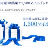 『【ANA対象者限定】ANA国内線3回搭乗で1,500マイルプレゼント!』の画像