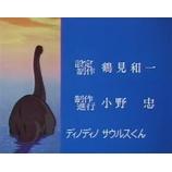 『サウルスくん見つけた!』の画像