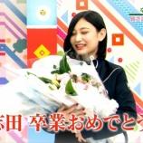 『【欅坂46】志田愛佳、けやかけにラスト出演!卒業の挨拶『そんな米谷と今泉ほど理由がある訳ではないんですけど・・・』』の画像