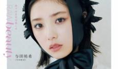 【乃木坂46】与田祐希さん、赤ちゃん姿で表紙キタ━━(゚∀゚)━━━━━!!!!!!!!