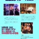 西鶴のビートリーな土曜日ライブ vol.16