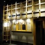 『【東京】浅草・おにくのおすし 浅草店』の画像