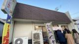 【香川】今日はうどん屋5店舗回ってきた。こんぴらさんにも行って、時間余ったので倉敷にも足を伸ばしました(※画像あり)