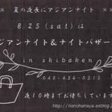 『8月25日(土)は上戸田ナイトバザール(シバケン・アジアンナイト含む)開催』の画像