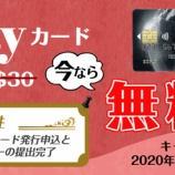 『BXONE(ビーエックスワン)が、eZpayカード発行手数料無料キャンペーンを実施中!』の画像