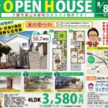 『「八尾市 中古住宅」真夏のオープンハウス開催中!!』の画像
