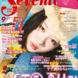 『【乃木坂46】久保史緒里もモデルの道へ!『Seventeen』専属モデルに!!』の画像