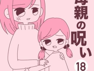 母親の呪い【18】