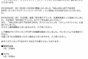 【ミリシタ】「待ち受けプリンス」が通常楽曲に追加!&レア獲物のサイズランキング1位公開!