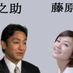 【速報】片岡愛之助が藤原紀香と交際宣言!