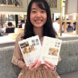 『香港の独立書店ルポ《書店日常》《書店現場》著者・周家盈さんに会いました(その2)』の画像
