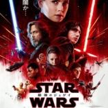 『映画『スター・ウォーズ/最後のジェダイ』予告編!』の画像
