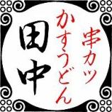 『串カツ田中(3547)-スパークスアセットマネジメント(大量取得)』の画像
