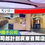 『【香港最新情報】「スシロー、広東省に来春進出」』の画像