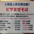 【画像】ピザまぜそば950円 #限定麺 #まぜそば