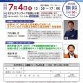 【H31.7月開催予定】わかやまネット通販フォーラム