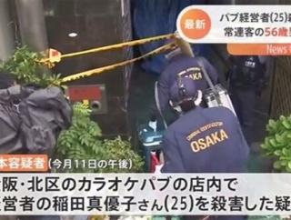 【悲報】パブ経営女性殺害容疑で56歳常連客を逮捕