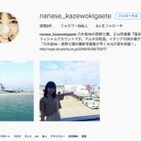 『【乃木坂46】西野七瀬 写真集『風を着替えて』instagram公式アカウントがオープン!!!』の画像