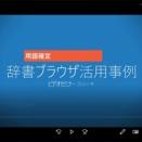 【講座ビデオ】3680号・辞書ブラウザ活用事例