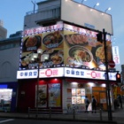 『中華食堂 一番館 八王子駅前店』の画像