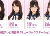 9/13放送のMステに坂口渚沙、岡部麟、小栗有以、倉野尾成美が出演!