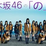『【乃木坂46】乃木坂メンバーで一番好きな声は誰??【乃木坂46の「の」】』の画像