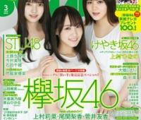 【欅坂46】BOMB3月号表紙に欅ちゃんキタ━━━(゚∀゚)━━━!!
