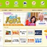 『【テレビ出演】ミヤギテレビ(OH!バンデス)』の画像