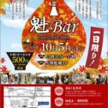 『【イベント】年に一度の大関社員のおもてなし「大関 魁Bar」開催』の画像