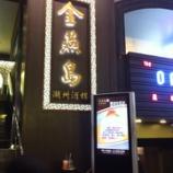 『上品な味わい「金燕島 潮州酒楼」』の画像