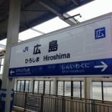 『NBLプレーオフ本日開幕!いざ広島へ!!』の画像